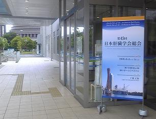 日本肝臓学会総会